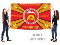 Большой флаг СкСВУ