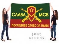 """Большой флаг """"Слава МСВ"""""""