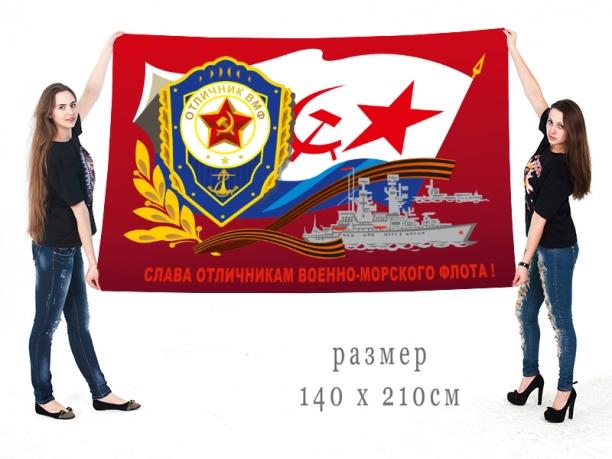 """Большой флаг """"Слава отличникам ВМФ!"""""""