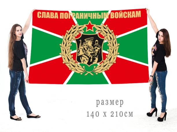 Большой флаг Слава пограничным войскам