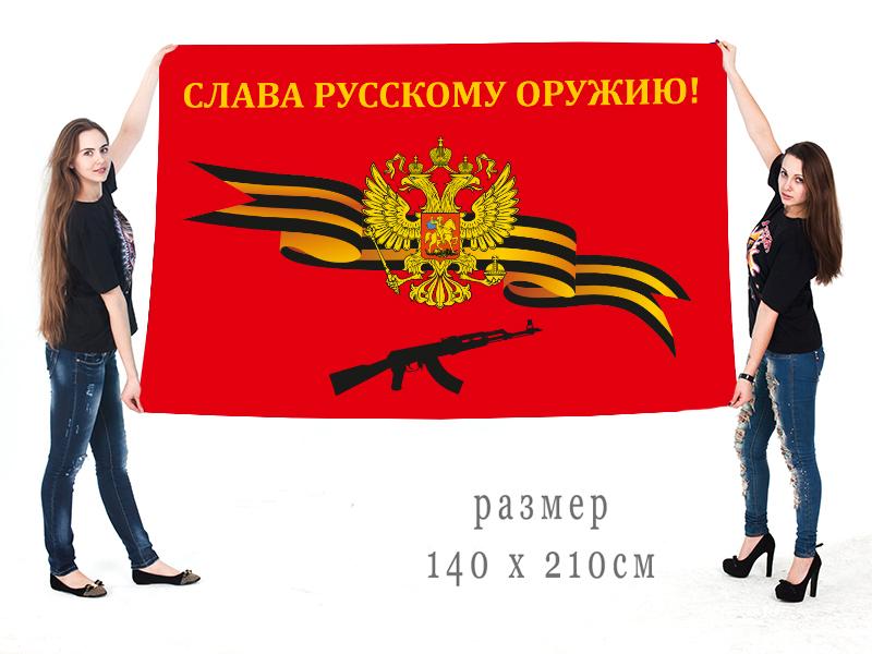 """Большой флаг """"Слава русскому оружию!"""""""