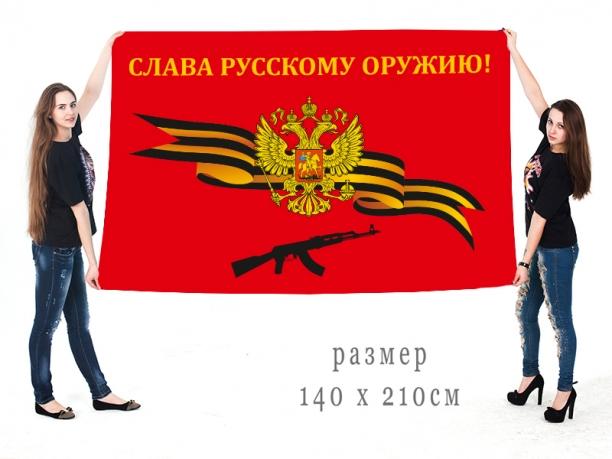 Большой флаг Слава русскому оружию