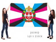 Большой флаг Службы горючего ВС РФ