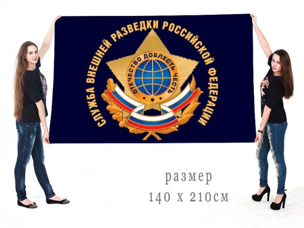 Большой флаг Службы внешней разведки РФ