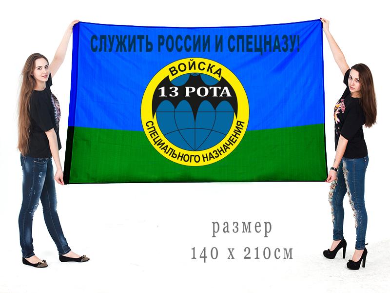 Большой флаг «Служить России и спецназу! 13-я рота войск СпН»