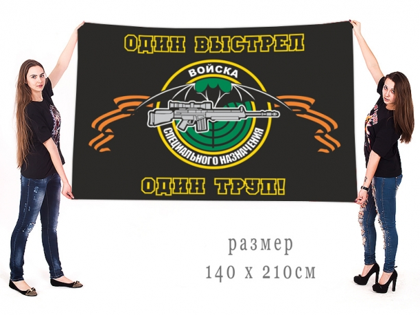 Большой флаг снайперов армейского спецназа