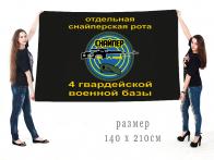 Большой флаг снайперской роты 4 гвардейской ВБ