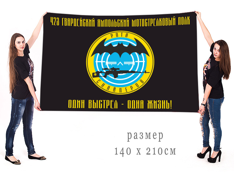 Большой флаг снайперской роты 423 гвардейского МсП