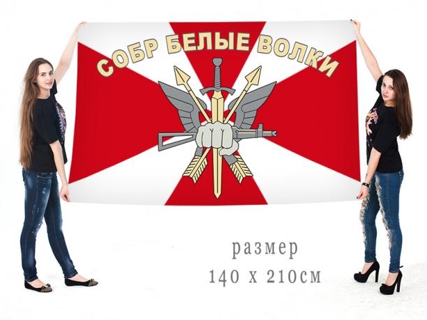 """Большой флаг СОБР """"Белые волки"""""""