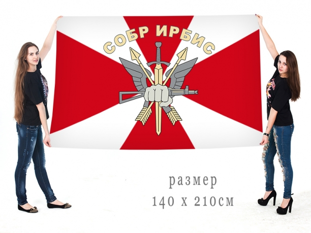 "Большой флаг СОБР ""Ирбис"""