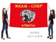 Большой флаг СОБР Казахстана