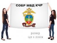 Большой флаг СОБР МВД РФ по Карачаево-Черкесской Республике