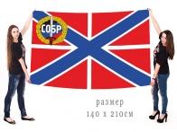 Большой флаг СОБР на гюйсе