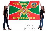 Флаг «Сочинский пограничный отряд»