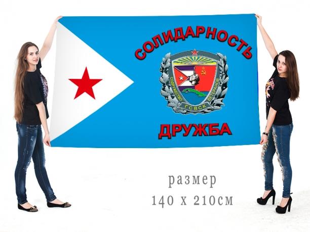 Большой флаг содружества ветеранов ГСВСК