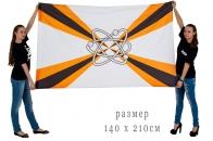 """Большой флаг """"Войска ядерного обеспечения"""""""