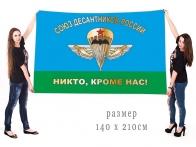 Большой флаг Союз десантников России
