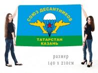 Большой флаг Союз десантников Татарстана