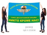 Большой флаг Союза десантников Крыма