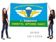 Большой флаг союза десантников России город Задонск