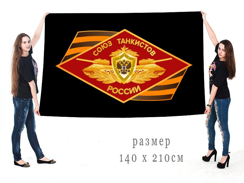 Большой флаг Союза танкистов России