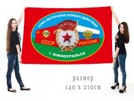 Большой флаг союза ветеранов боевых действий