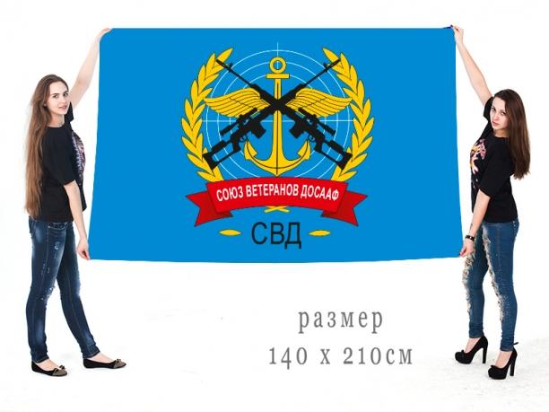 Большой флаг Союза ветеранов ДОСААФ