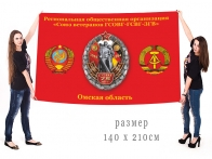 Большой флаг Союза ветеранов ГСВГ Омской области