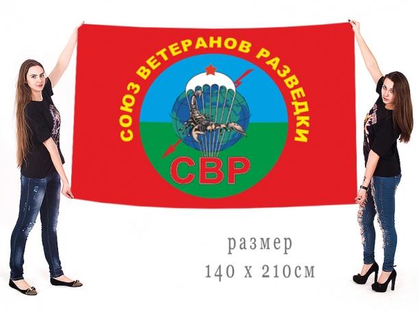 Большой флаг Союза ветеранов разведки
