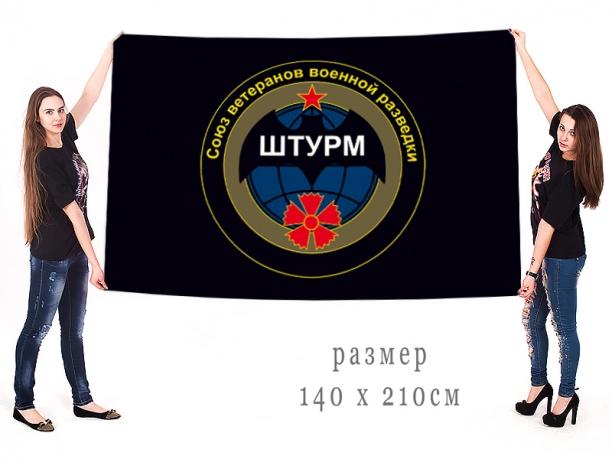 """Большой флаг союза ветеранов военной разведки """"Штурм"""""""