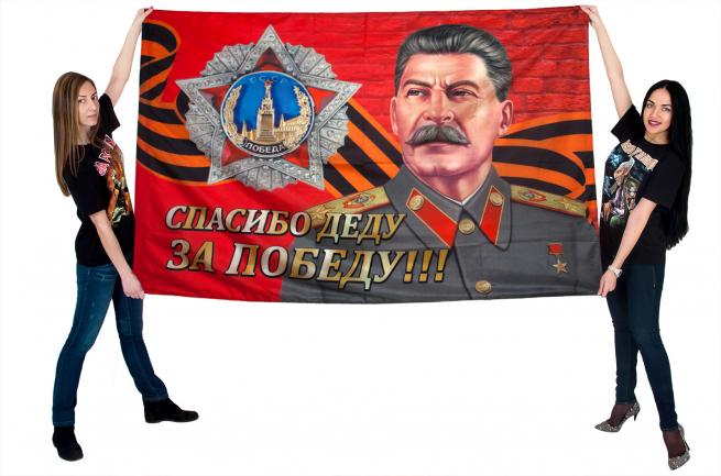"Большой флаг ""Спасибо за Победу!"""