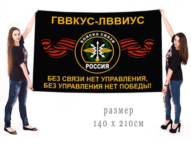 Большой флаг СПбВВИУС