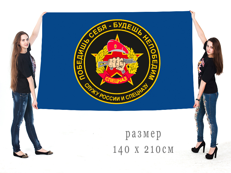 Большой флаг Спецназа Росгвардии