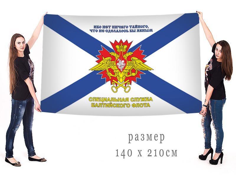 Большой флаг специальной службы Балтийского флота