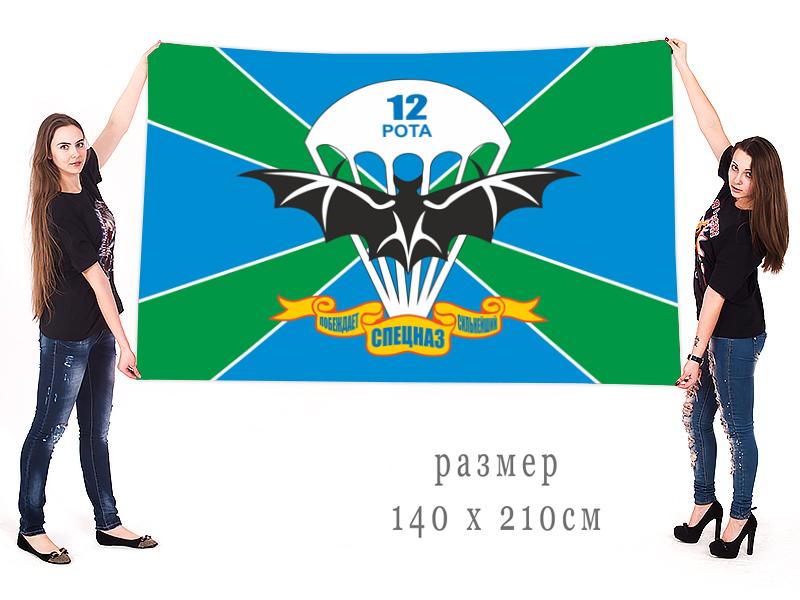 Заказать большой флаг «Спецназ – 12 рота»