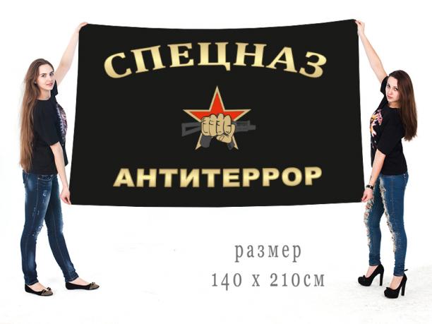 Большой флаг «Спецназ. Антитеррор» Росгвардии (ВВ МВД)