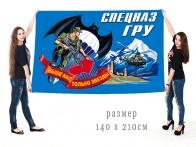 Большой флаг Спецназ ГРУ с девизом