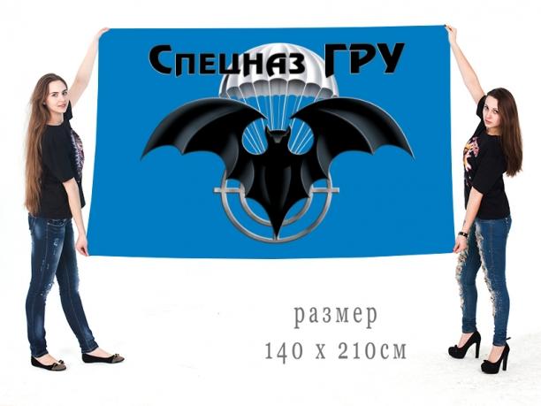 Большой флаг Спецназ ГРУ