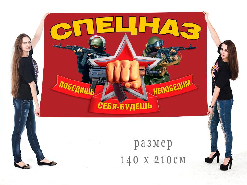 """Большой флаг """"Спецназ"""" с девизом"""
