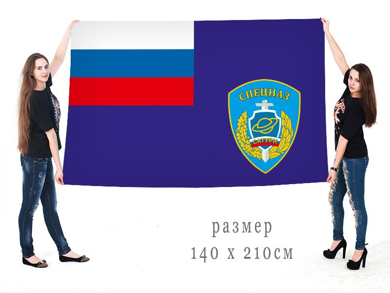 """Большой флаг спецназ УФСИН """"Сатурн"""""""