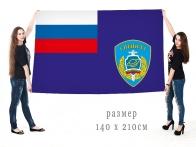 Большой флаг спецназ УФСИН Сатурн
