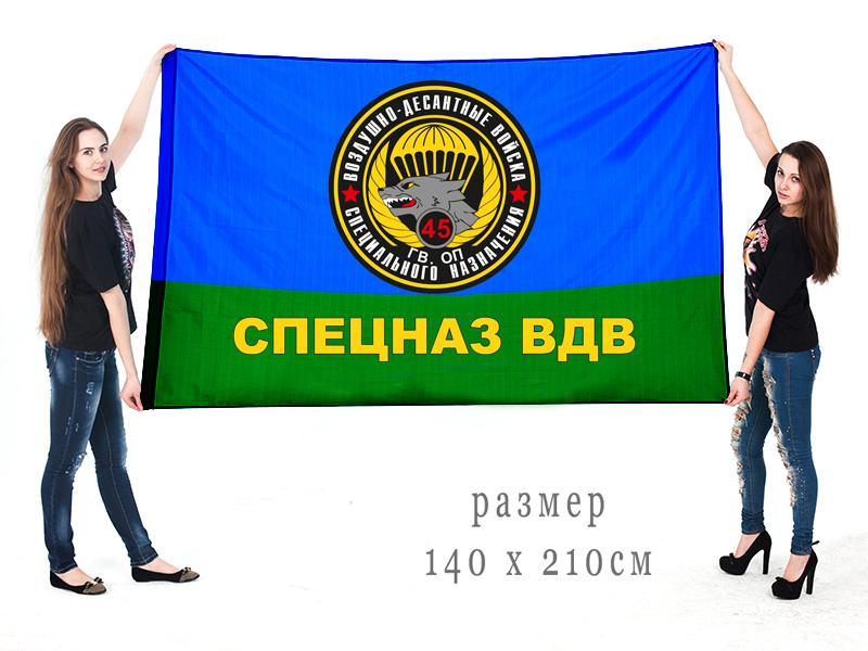Большой флаг «Спецназ ВДВ» 45 гв. полка специального назначения