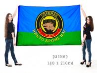 Большой флаг Спецназ ВДВ