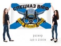 Большой флаг Спецназ ВМФ России
