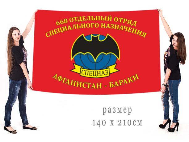 Большой флаг спецназа «668 ООСпН. Афганистан - Бараки»