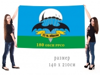 Большой флаг спецназа ГРУ 180 ОБСН РРСО