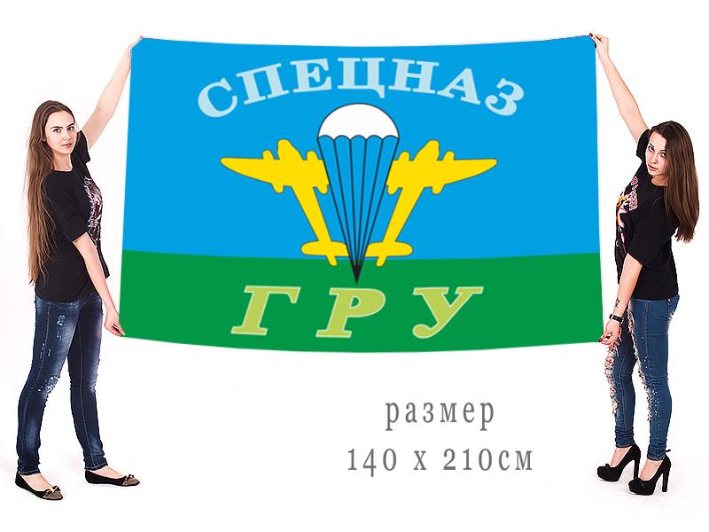 Большой флаг Спецназа ГРУ и ВДВ