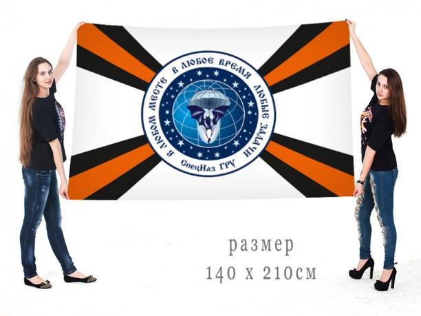 Большой флаг Спецназа ГРУ с девизом