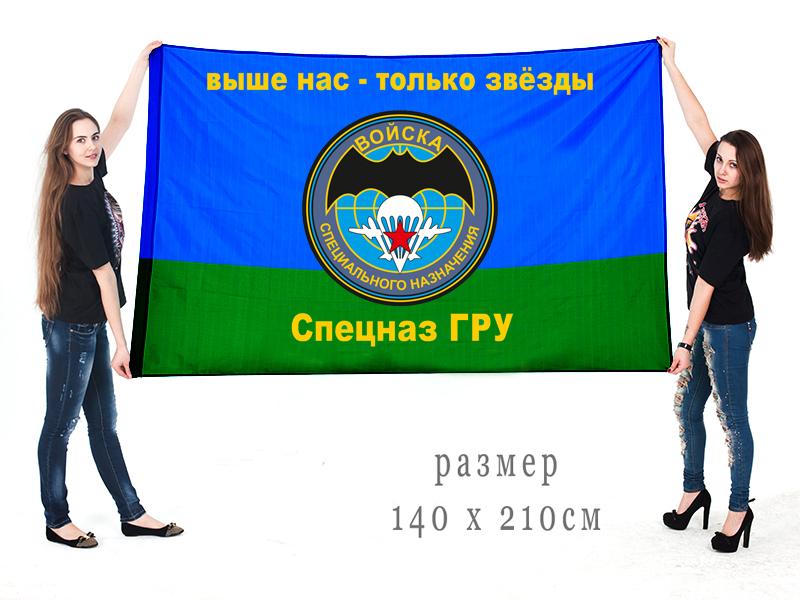 Большой флаг спецназа ГРУ