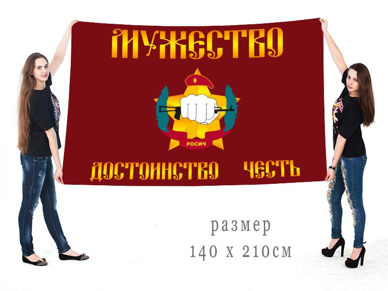 Купить флаг спецназа Росич